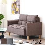 ソファ ソファー 2人掛け 2人用 幅130 コンパクトソファ 一人暮らし おすすめ おしゃれ 安い 北欧家具