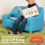 キッズソファー ベンチ 子供用ソファ 椅子 子ども 幼児 ペット用 プレゼント 2人掛け ソファ コンパクト 犬 猫 2P 青 ブルー オレンジ プレゼント 幅80cm