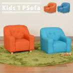 キッズソファー ベンチ 子供用ソファ 椅子 子ども 幼児 ペット用 プレゼント 1人掛け ソファ コンパクト 犬 猫 1P 青 ブルー オレンジ プレゼント 幅50cm