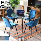 ダイニングテーブルセット 5点セット 4人掛け 幅110 ガラステーブル おしゃれ おすすめ 丸型 円型 チェア ベロア調