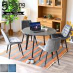 ダイニングテーブルセット 大理石柄 円形 丸型 5点セット 4人掛け 幅110 ガラステーブル おしゃれ おすすめ ベロア調