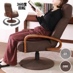 高座椅子 回転椅子 360度回転 パーソナルチェア 肘付き リクライニング 14段階リクライニング チェアー 1人掛け ソファー ソファ 座イス
