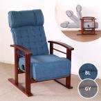 高座椅子 座椅子 リクライニング ハイバック 可動式 グレー ブルー 幅60 高さ110 リクライニング座椅子 おうち時間 お昼寝