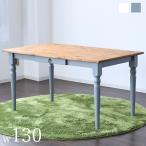 カントリー調 ダイニングテーブル 食卓 単品 パイン材 ツートン 引出し付き 木製 完成品 ホワイト ブルーグレー ラベンダー