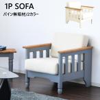 カントリー調 ソファ いす 1人掛け ソファー パイン材 オイル塗装 ファブリック シンプル 木製 組立品 ホワイト ブルーグレー ラベンダー