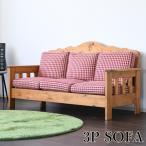 カントリー調 ソファ いす 3人掛け ソファー パイン材 オイル塗装 ファブリック チェック柄 木製 組立品 ファーマー