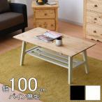 カントリー調 ローテーブル センターテーブル パイン材 オイル塗装 リビングテーブル 木製 組立品 ファーマー