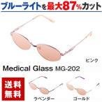 まぶしさ 眼精疲労軽減 白内障予防 医療用フィルターレンズ パソコンメガネ サプリサングラス Medical Glass (メディカルグラス)MG-202(女性用)