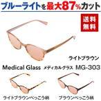 まぶしさ 眼精疲労軽減 白内障予防 医療用フィルターレンズ パソコンメガネ サプリサングラス Medical Glass (メディカルグラス)MG-303(男女兼用)