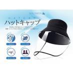送料無料 帽子 ハット キャップ  ウイルス 対策 大人用 子供用 透明 フィルター シャットアウト マスク 併用 おすすめ 日よけ 花粉対策 肺炎 飛沫感染