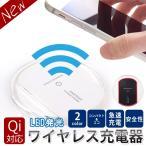 発光 ワイヤレス充電器 NEW ワイヤレス チャージャー ゆうパケット 送料無料 タイプ 無線充電 Qi iPhoneX iPhone8 Galaxy s8 s7