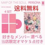 ������̵���ۡ� ��Ź���ꥪ�ޥ�5���աܸ���ݥ������� MAP OF THE SOUL : PERSONA 4��SET BTS ���ƾ�ǯ�� ��4��22���ڹ�ȯ���