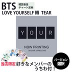 bonitashop_bts-tear-1