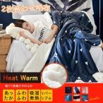 母の日 送料無料  毛布 シングル 暖かい 軽量  寝室用品 安眠寝具 快眠パット  ブランケット