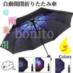 年末セール 折りたたみ傘 自動開閉 晴雨兼用 メンズ レディース 日傘 uvカット 大きい ワンタッチ開閉 裏星雲柄 ブラックコーティング