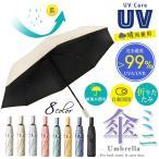 父の日 2021夏新登場 送料無料 日傘 晴雨兼用 折りたたみ 完全遮光 自動開閉 遮蔽率>99.9% 遮熱uvカット 防水 汚れに強