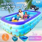 新生活応援 ビニールプール 大型 長方形 小さめ 小さい 深い 円形 電動ポンプ 空気入れ付き 家庭用プール ファミリープール
