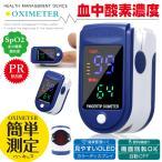 短納期 パルスオキシメーター 送料無料 血中酸素濃度計 測定器 オキシメーター 脈拍計 酸素飽和度 心拍計 指脈拍 高性能 高機能 看護 介護
