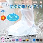 【男女兼用】レインシューズ レインカバー レインブーツ カバー ファスナー 絞り紐付きで防水効果抜群 ソールは滑りにくい PVC素材