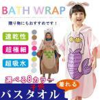 送料無料 バスタオル 肌触り ふわふわ 速乾 ルームウェア ワンピみたい 子供 着るバスタオル お風呂 部屋着