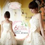 ウエディングドレス ドレス 【あす楽】二次会 花嫁★プリンセスドレス ミニドレス 結婚式ブライダル