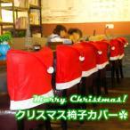 【大量注文対応】【メール便で発送】4点以上送料無料 クリスマス用品 雑貨 チェアカバー  椅子カバー フェルト インテリア ポンポン 飾り サンタクロース