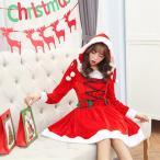 クリスマス サンタクロース コスプレ レディース  ワンピース 長袖 可愛い 仮装変装 パーティー イベント コスチューム サンタ衣装 サンタガール