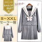 スクールスカート 入学式 卒業式 スーツ 長袖セーラー服コスプレ 女子高生 制服セット ロリータ ブレザー S〜XXLサイズあり