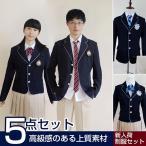 卒業式 スーツ 女の子 学生服 女子高生 制服 男子制服 上下セット スクール 5点セット 入学式 ミニスカート 長袖ホワイトシャツ  大きいサイズ