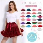 パニエ チュールスカート カラフル 25色 ボリューム チュチュスカート ふわふわ ミニ丈 ミニスカート 大人用 ダンス衣装