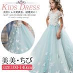 子供ドレス    ロングドレス   ふわふわ  女の子 こどもドレス 蝶々柄刺繍 キッズ ジュニア フォーマル  ピアノ発表会ドレス 結婚式パーティー