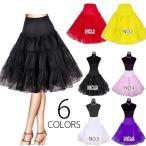 全6色 セミロングパニエ 大人ドレス用 三段ボリューム感たっぷり、パニエ 発表会 舞台衣装 アロハフラ、ハワイアン、  プリンセスライン