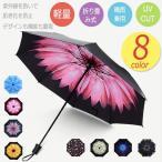 日傘 晴雨兼用 uvカット 折りたたみ傘 レディース 100% 完全遮光 裏花柄 ブラック 手開き 折り畳み 雨傘 撥水 遮熱 軽量 丈夫 おしゃれ