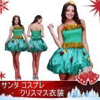 クリスマスツリーコスチューム  ミニ コスプレ ツリー サンタ コスプレ 衣装 仮装 サンタクロース  レディース ワンピース  緑