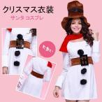 雪だるまコスチューム クリスマス サンタコスプレ ワンピース セクシー レディース 女性用 大人  スノーマン コスプレ 衣装