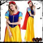 送料無料 白雪姫 ハロウィン 衣装 コスプレ