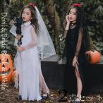 ハロウィン 衣装ゾンビ 子供 キッズ 女の子 花嫁ゾンビ鬼嫁 ベール付きコスプレ ゾンビ おに エンゼル お姫様 幽霊 コスチューム 仮装