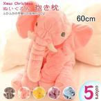 ぬいぐるみ ぞうのぬいぐるみ 赤ちゃん ベビー 記念撮影 出産祝い アフリカゾウ 象 抱き枕 インテリア おもちゃ 動物 可愛い 長さ60cm