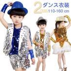 子供ダンス衣装  ジャズ ステージ衣装 キッズ 男の子 女の子 ガールズ 子供 スパンコール 上下セットアップ スカート ショートパンツ トップス ベスト