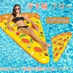 うきわ 浮き輪  フロート ピザ 食べ物  大人用ビッグサイズ スイムリング  海 ビーチ プール 水遊び 夏休み 巨大 180×150cm