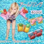 アームリング 浮き輪 両腕 水遊び 夏休み 海 プール キッズ 子供用 こども うきわ 浮輪  女の子 男の子 幼児 ガールズ 対象年齢:3歳以上