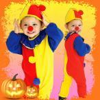【即納】【送料無料】ハロウィン衣装  ピエロ 子供用 キッズ 仮装 コスチューム ハロウィンキッズ Halloween