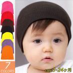 メール便で送料無料!子供帽子 ベビー帽子 キッズ帽子 新生児帽子 ベビー ニット帽 ベビー 帽子 とんがり 帽子