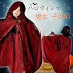 ショッピングハロウィン ハロウィン マント 子供 コスプレ  女の子 魔法使い コスチューム ハロウィン 衣装 仮装  マント 赤 ケープ  ハロウィーン パーティー