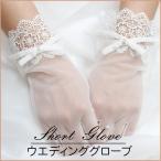 Yahoo!ボンジーアウエディンググローブ 手袋 レディース 指あり 白 ブライダル 刺繍 レース グローブ/結婚式 フォーマル/グローブ ドレス/小物/ウエディング ドレ