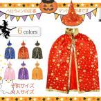 ショッピングハロウィン ハロウィン 衣装 子供 魔法使い 魔女 マント 帽子 4点セット コスチューム Halloween変装 仮装 子供用 大人用 コスプレ 6色