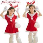 【短納期】クリスマス コスプレ サンタコスチューム  キッズ コスプレ衣装 サンタクロース 女の子 4点セット 学園祭 パーティー
