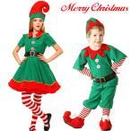 送料無料 クリスマス コスプレ クリスマスツリー サンタコスチューム キッズ コスプレ衣装 女の子 男の子 親子お揃い 学園祭 パーティー