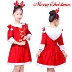 送料無料 クリスマス コスプレ サンタコスチューム  キッズ コスプレ衣装 サンタクロース 女の子 ワンピース 学園祭 パーティー