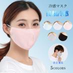 夏マスク 3枚セット 接触冷感 男女兼用 ひんやり 洗える 速乾 UV 飛沫防止 花粉対策 立体 防塵   繰り返し通気性よい洗える    紫外線蒸れない